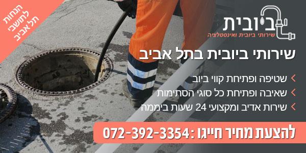 שאיבת ביוב בתל אביב